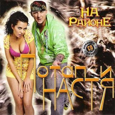 Потап и Настя Каменских на обложках альбомов