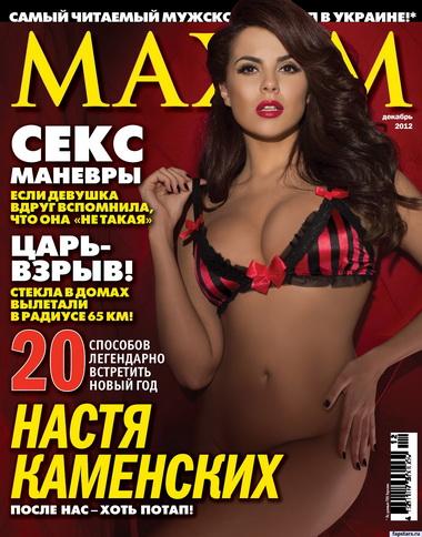 Настя Каменских в журнале Максим 2013